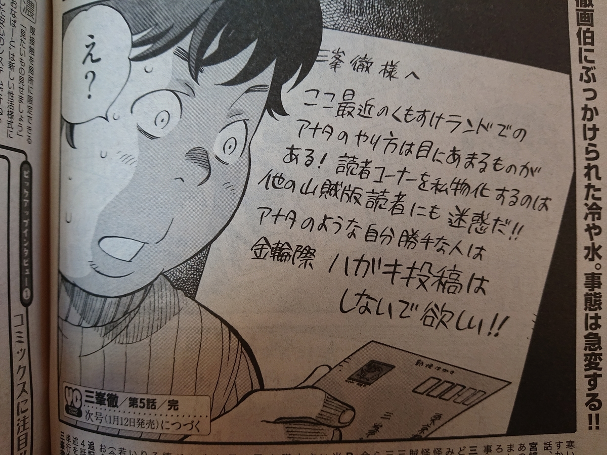 f:id:genshiohajiki:20210110115612j:plain