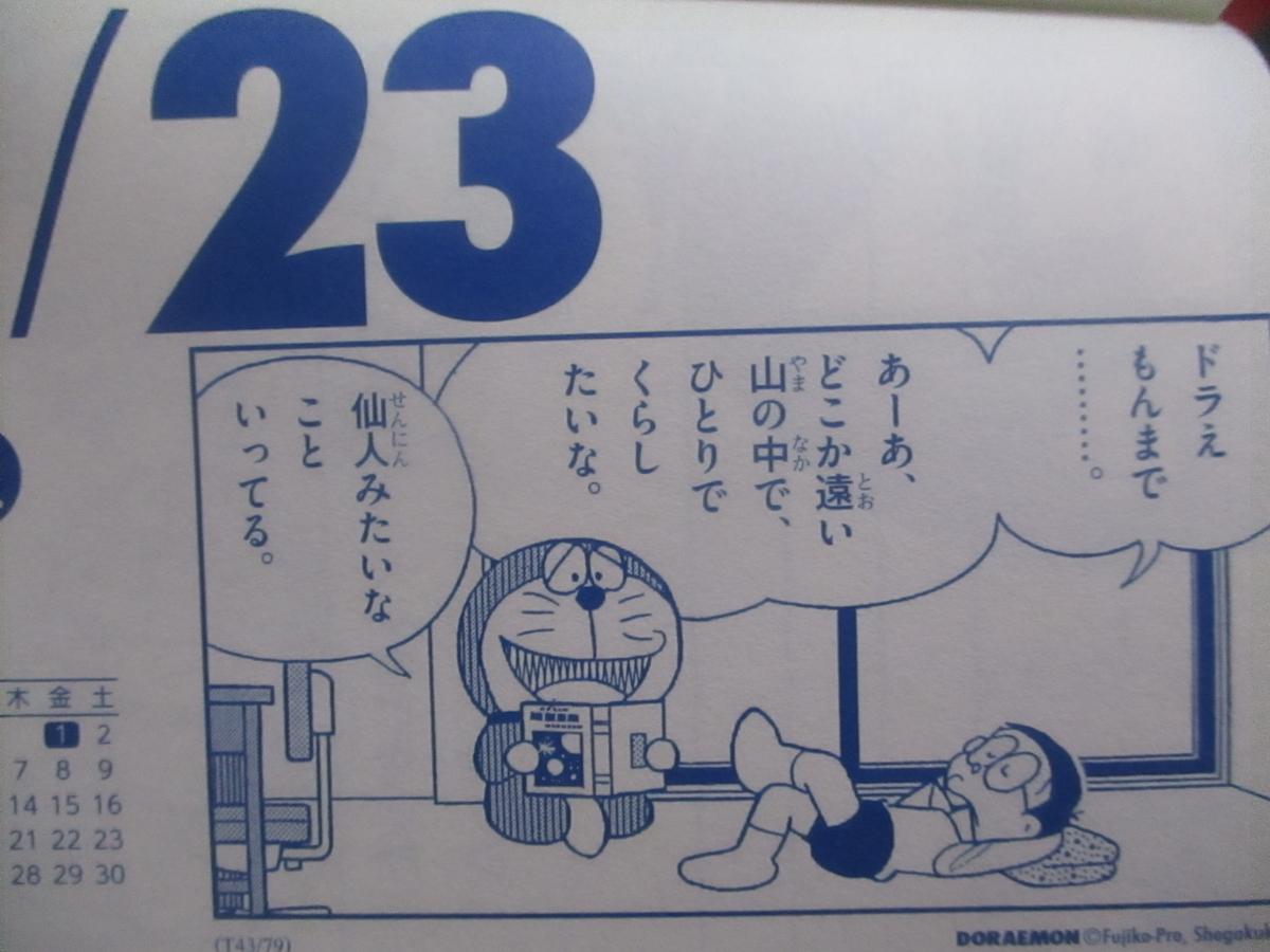 f:id:genshiohajiki:20210122072449j:plain