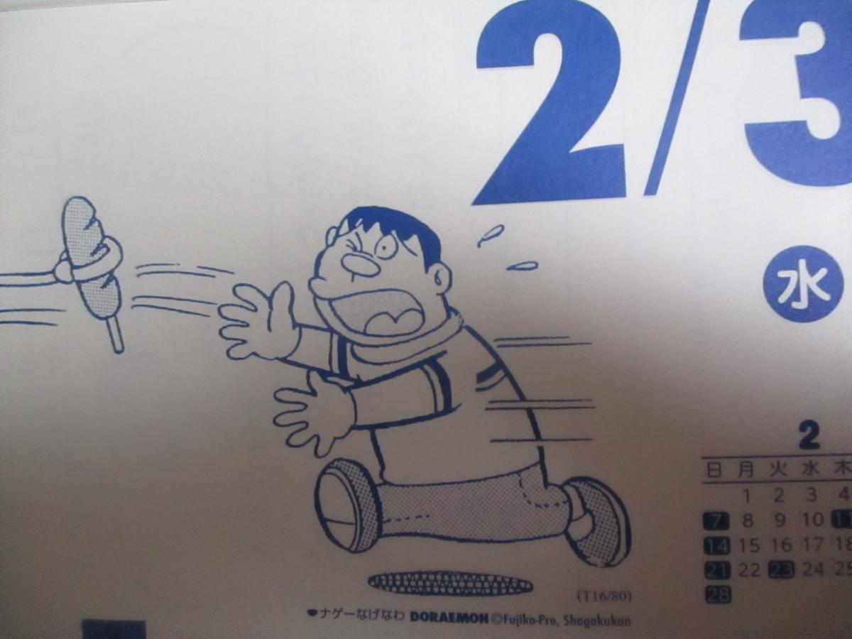 f:id:genshiohajiki:20210129205954j:plain