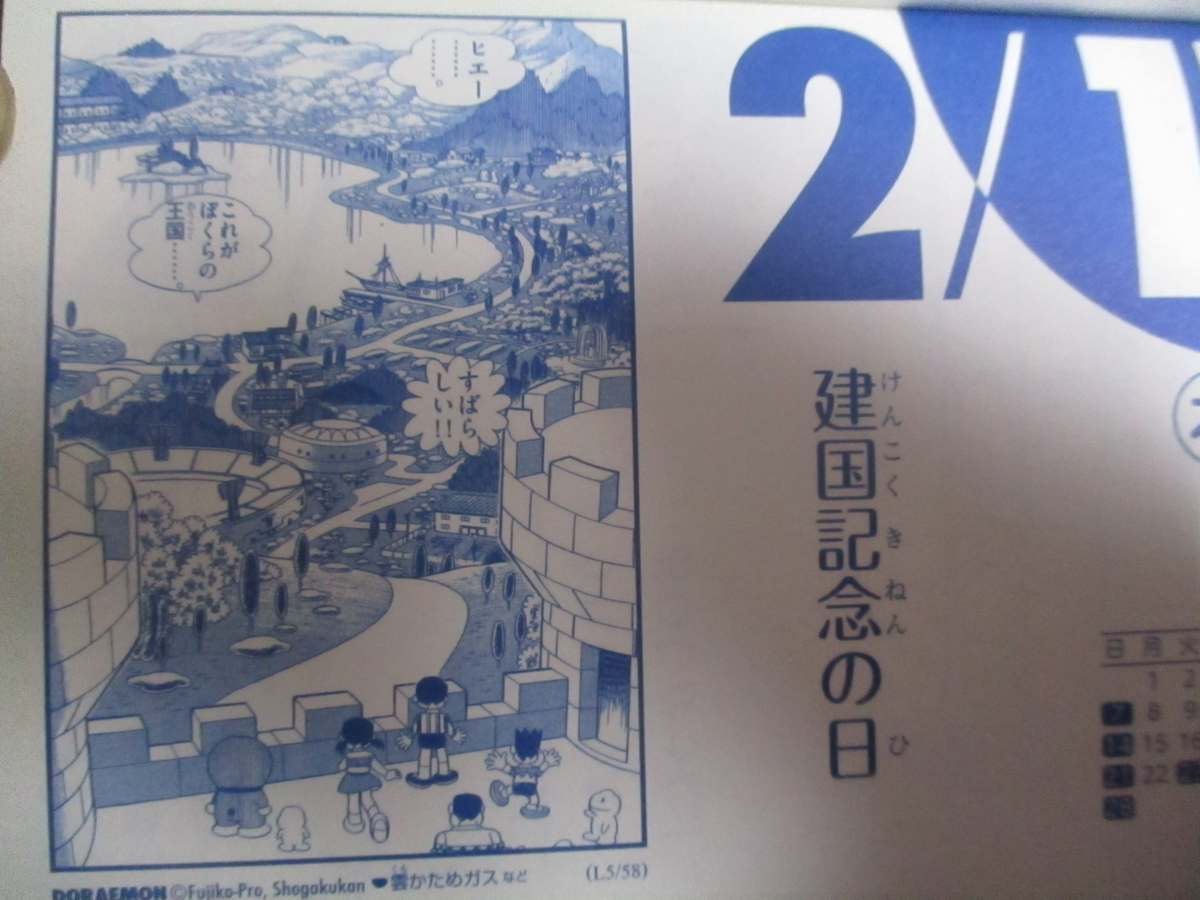 f:id:genshiohajiki:20210210033325j:plain