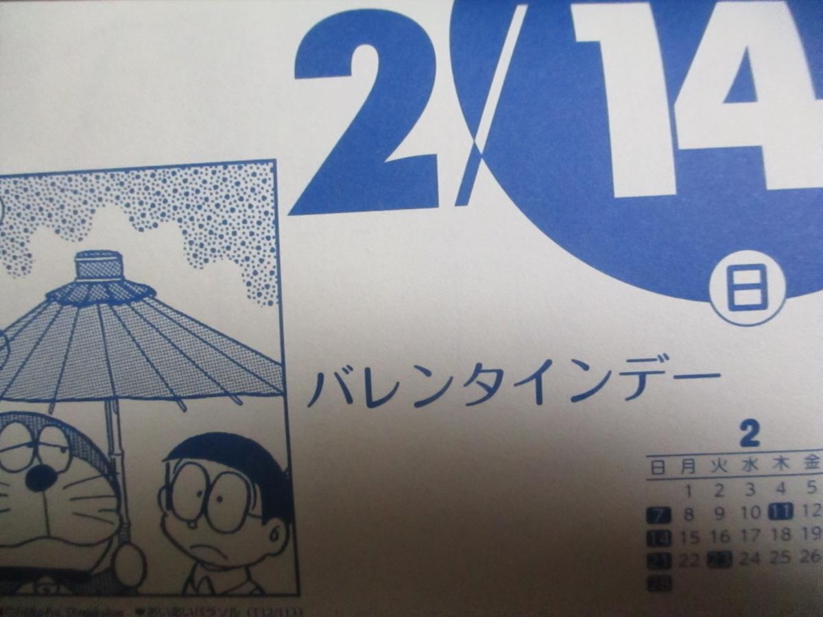 f:id:genshiohajiki:20210212224003j:plain