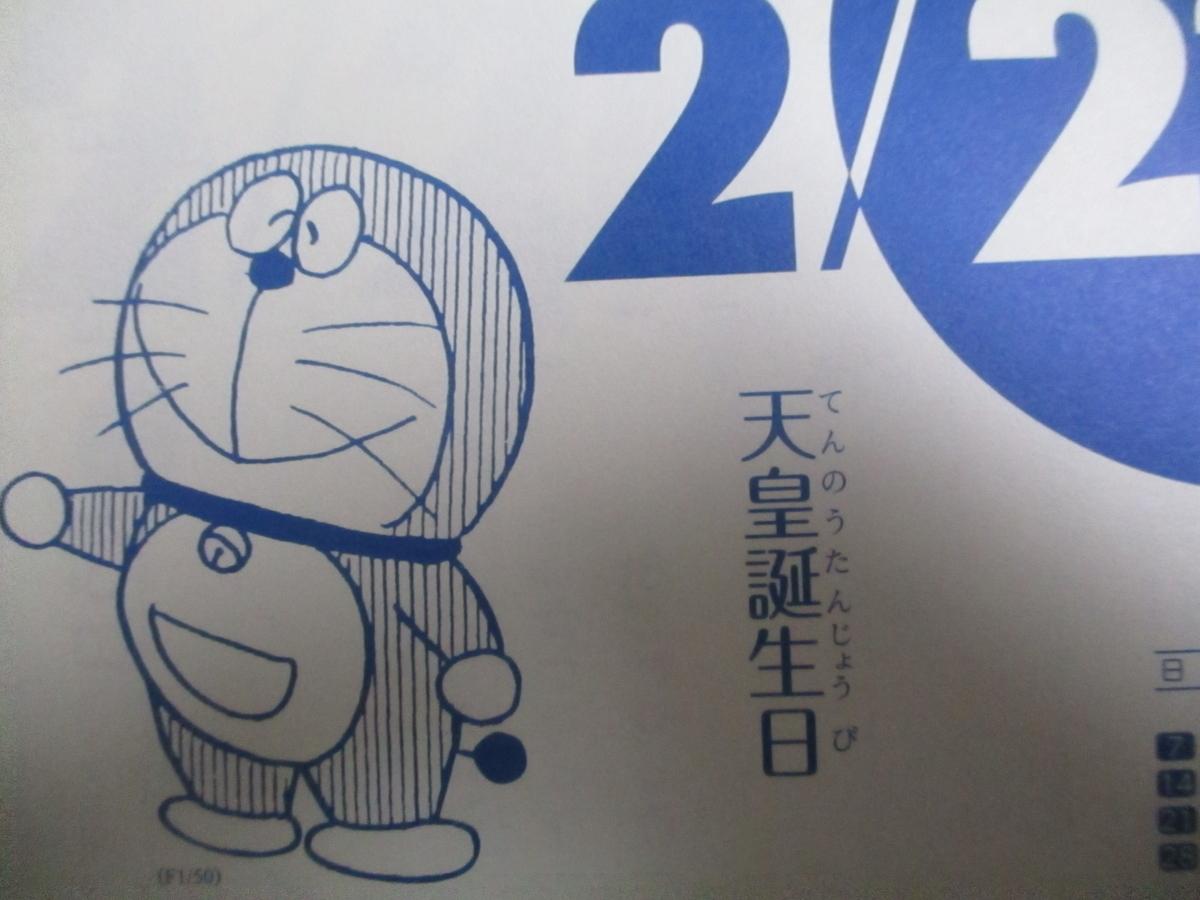 f:id:genshiohajiki:20210222230249j:plain