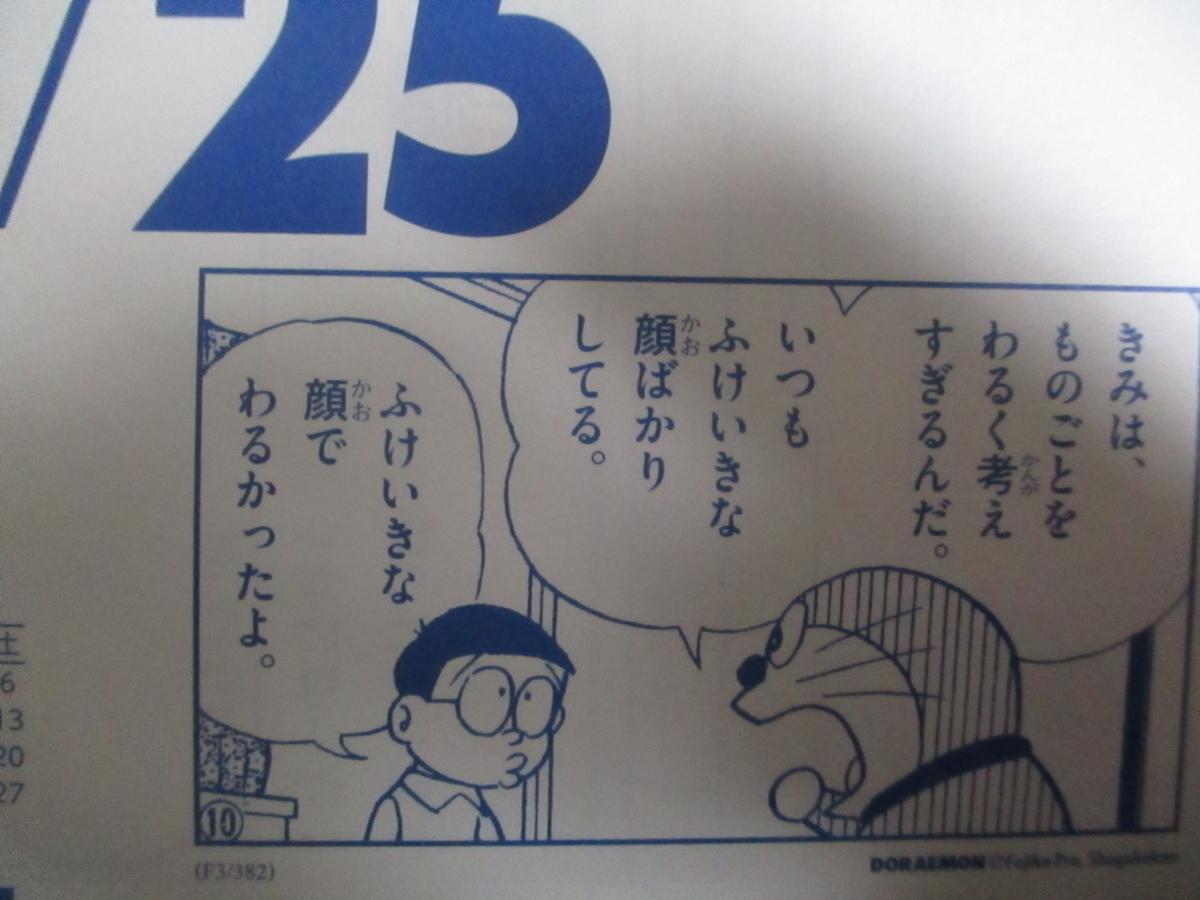 f:id:genshiohajiki:20210222230457j:plain