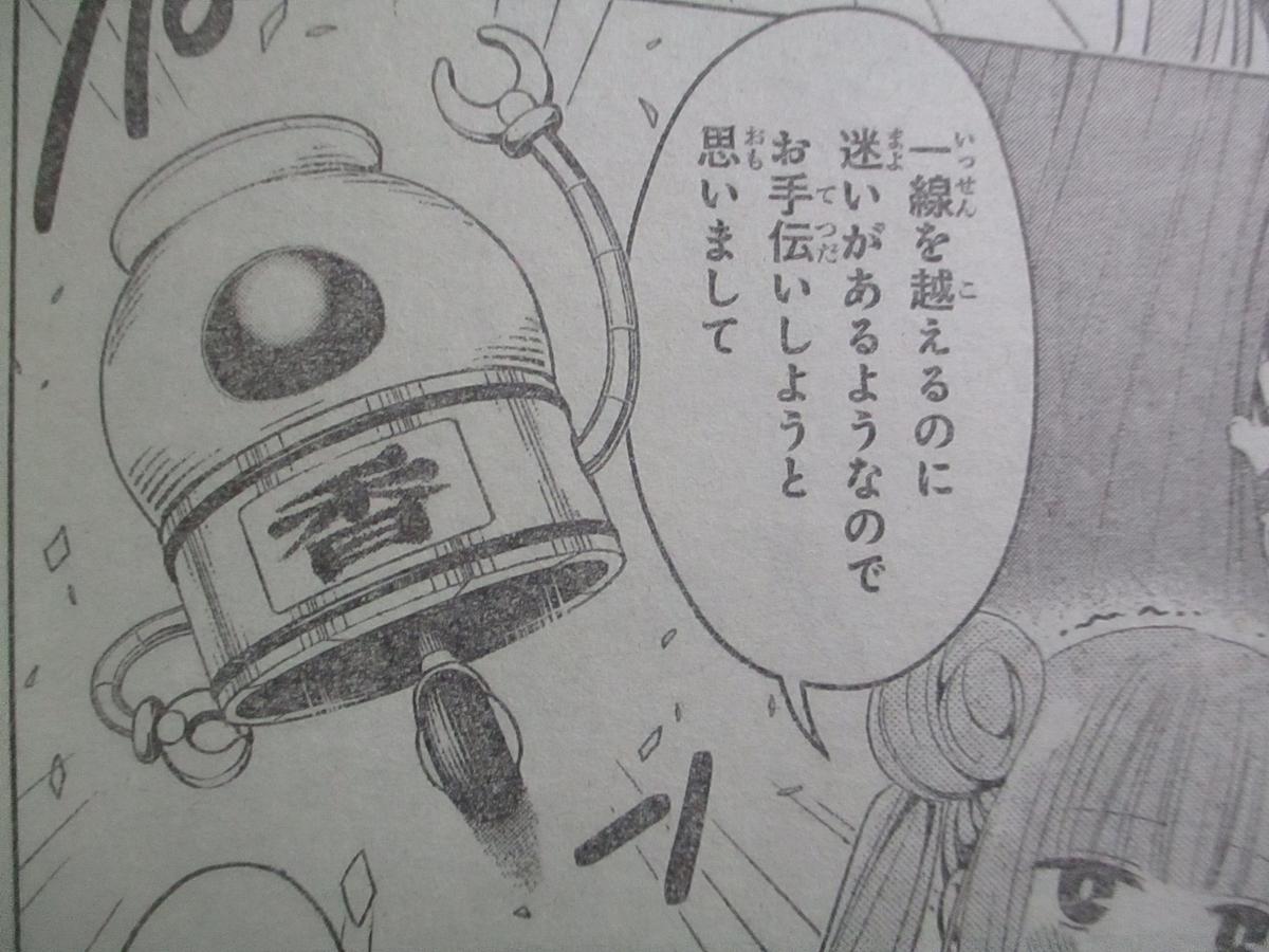 f:id:genshiohajiki:20210224063905j:plain