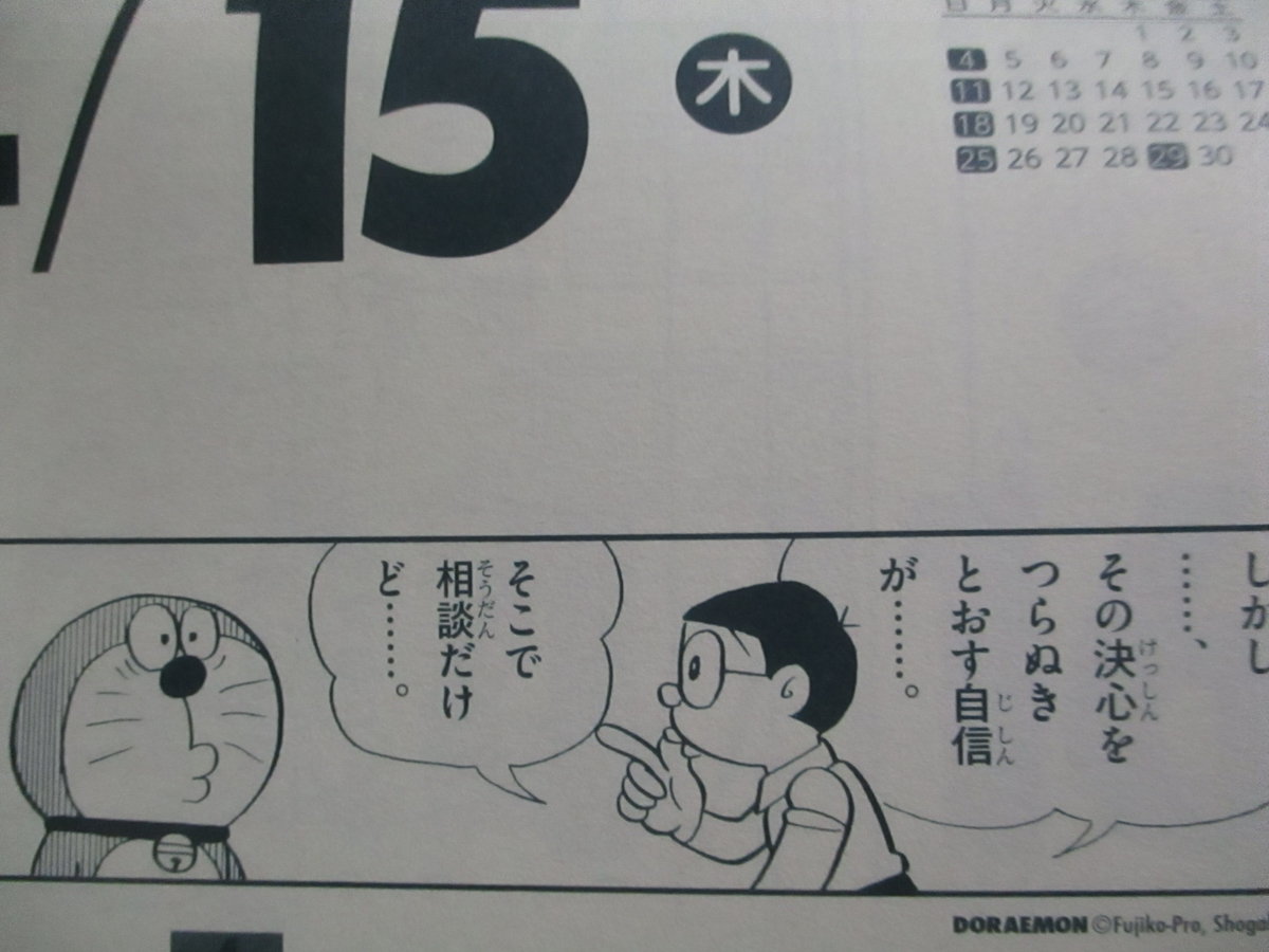 f:id:genshiohajiki:20210415215953j:plain