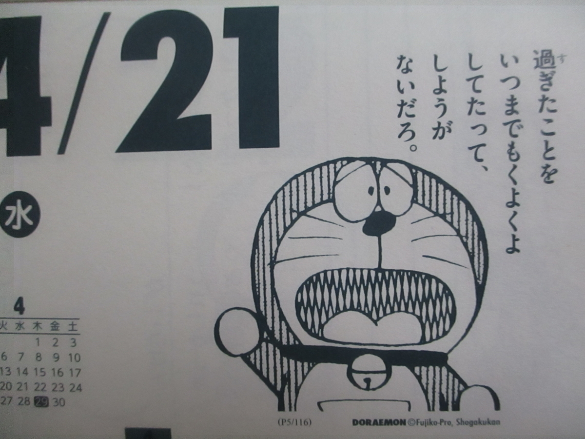 f:id:genshiohajiki:20210421061928j:plain