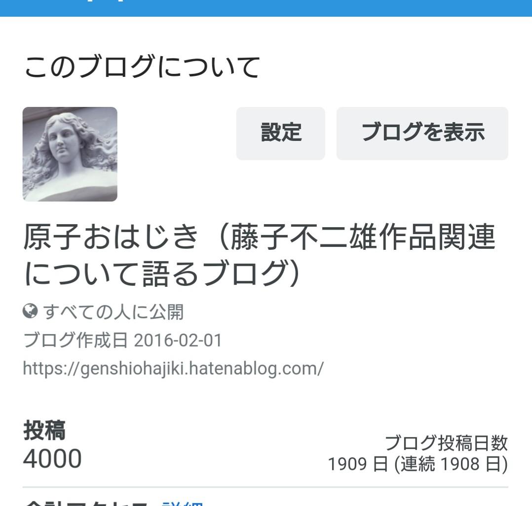 f:id:genshiohajiki:20210422225946j:plain