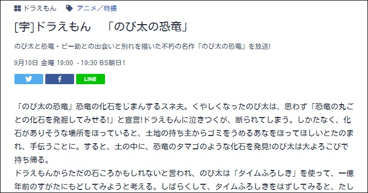 f:id:genshiohajiki:20210904205933j:plain