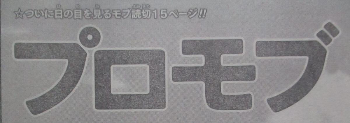 f:id:genshiohajiki:20210914005132j:plain