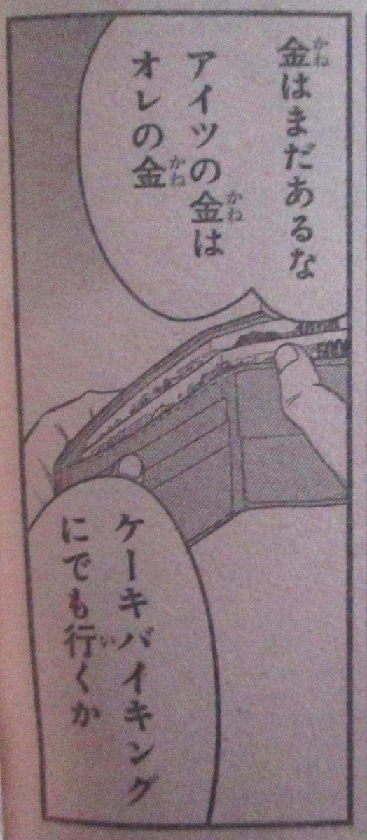 f:id:genshiohajiki:20210922191611j:plain
