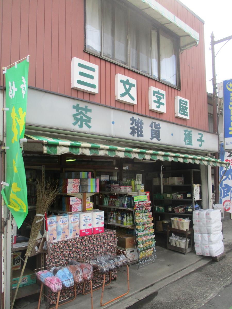 f:id:genta-san:20200313093613j:plain