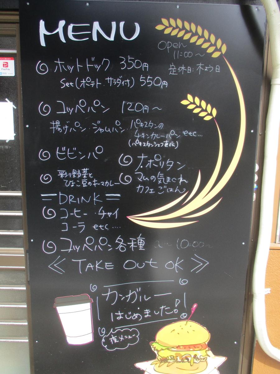 f:id:genta-san:20200313103125j:plain