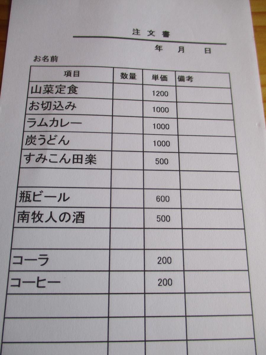 f:id:genta-san:20200313113734j:plain