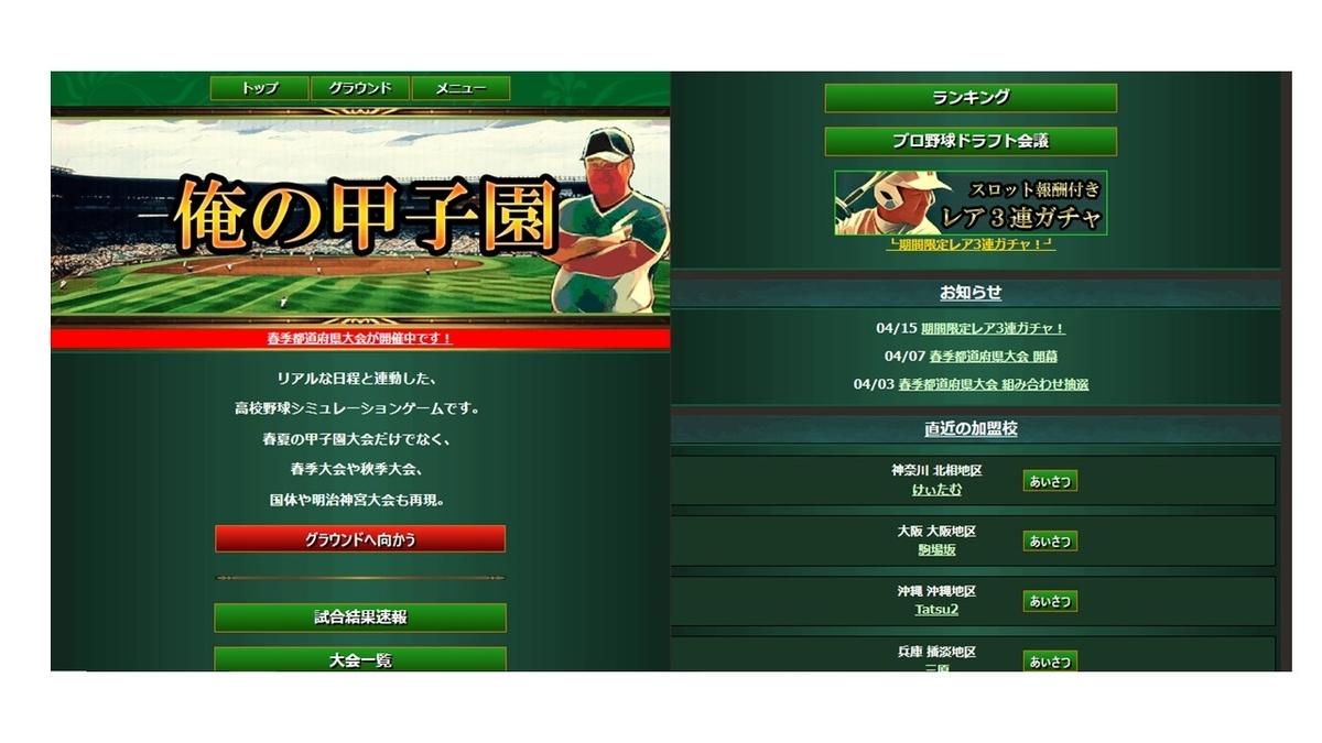 f:id:genta-san:20200422173012j:plain