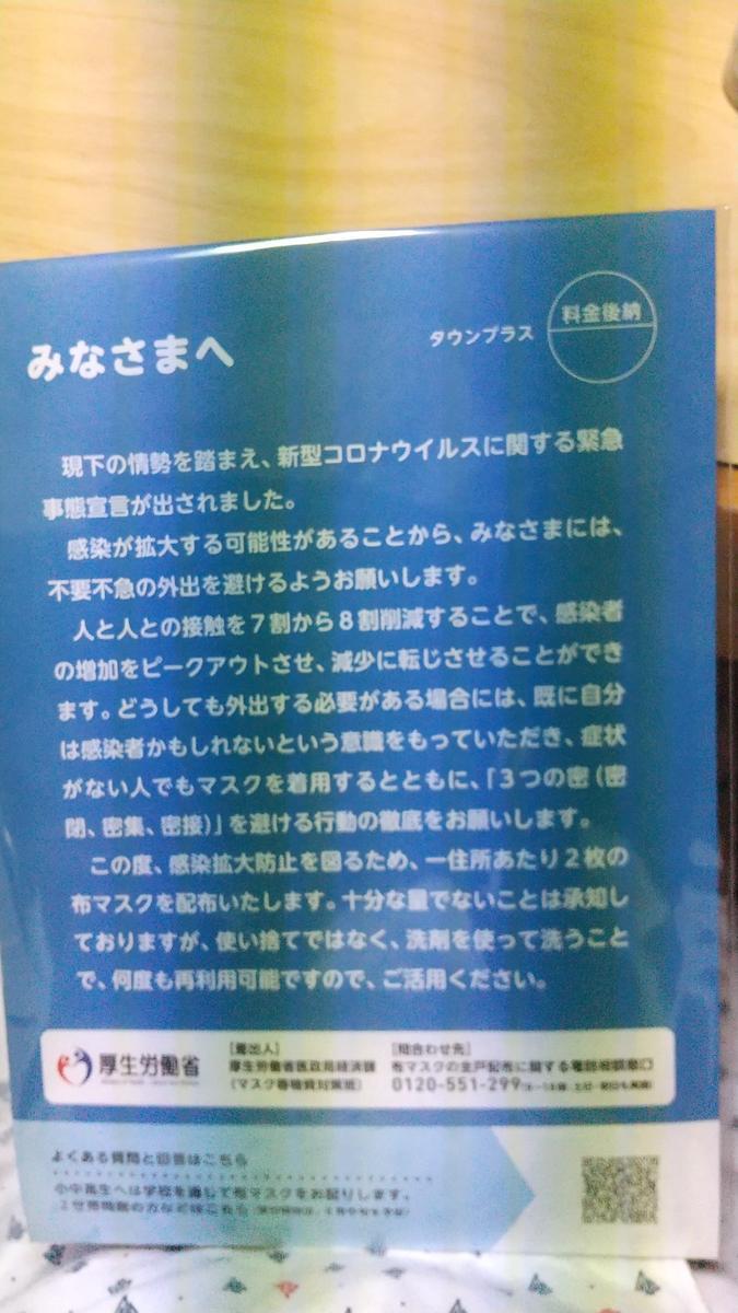 f:id:genta-san:20200521221603j:plain