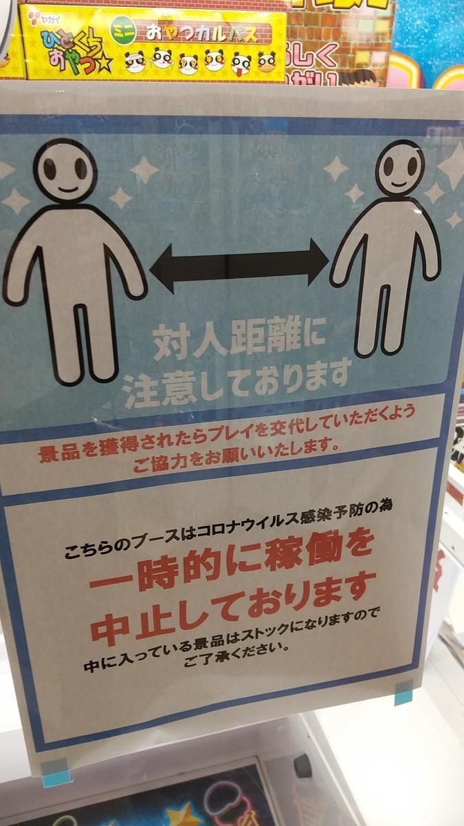 f:id:genta-san:20200703160107j:plain