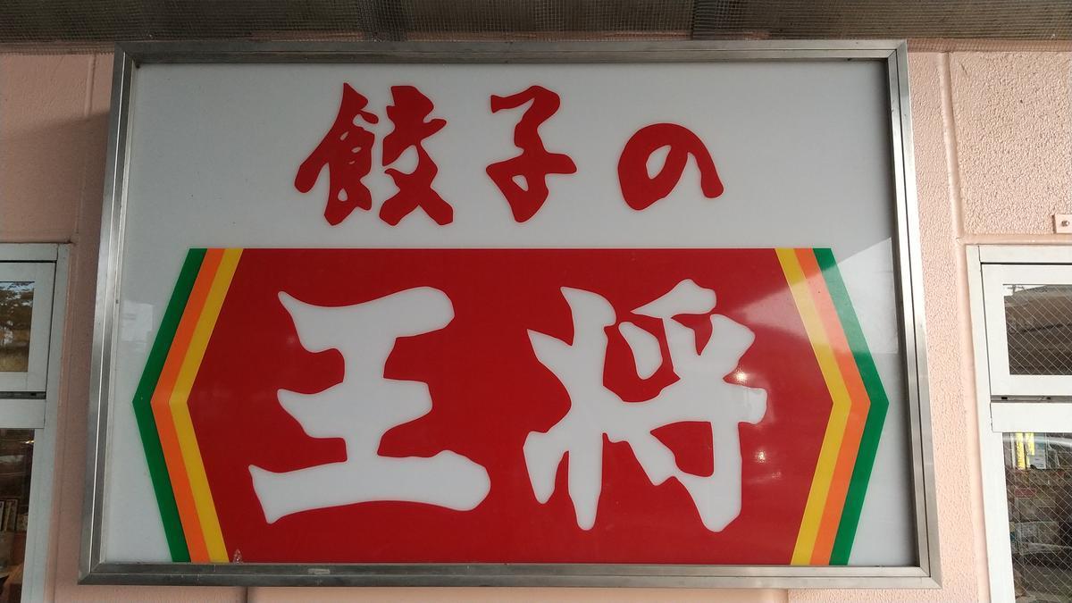 f:id:genta-san:20200820150140j:plain