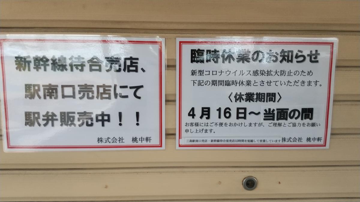 f:id:genta-san:20200827122920j:plain