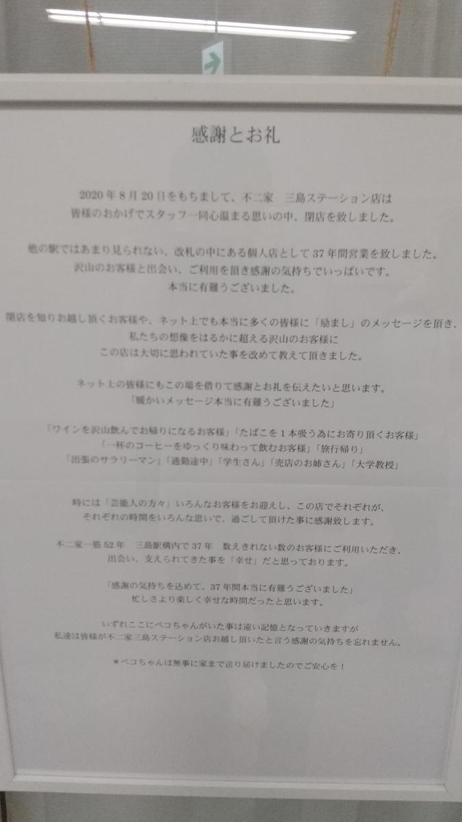 f:id:genta-san:20200827123003j:plain