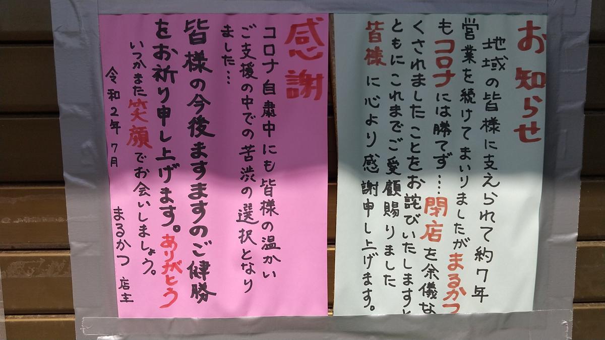 f:id:genta-san:20200828172411j:plain
