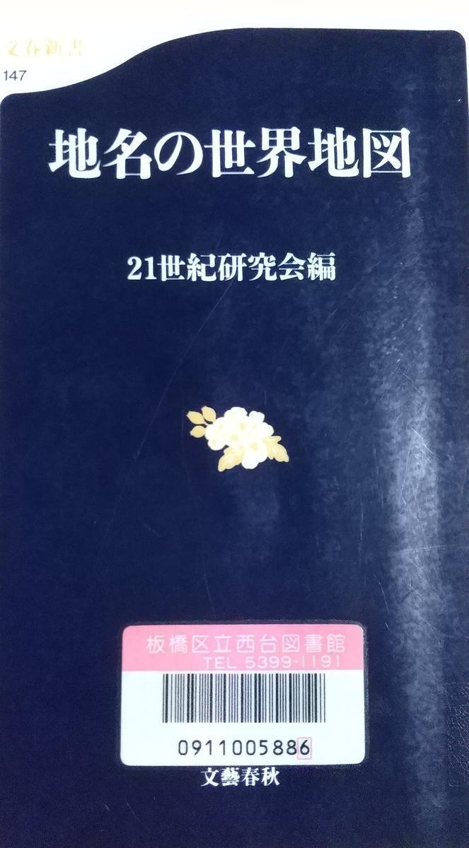 f:id:genta-san:20200828213143j:plain