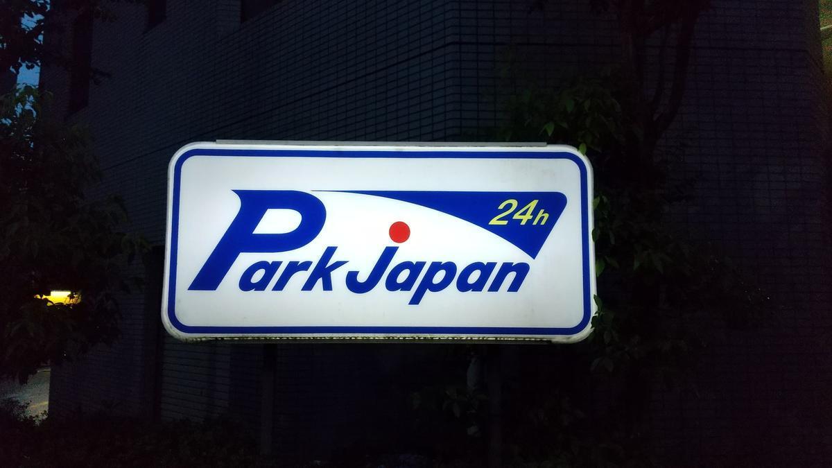 f:id:genta-san:20200926194757j:plain