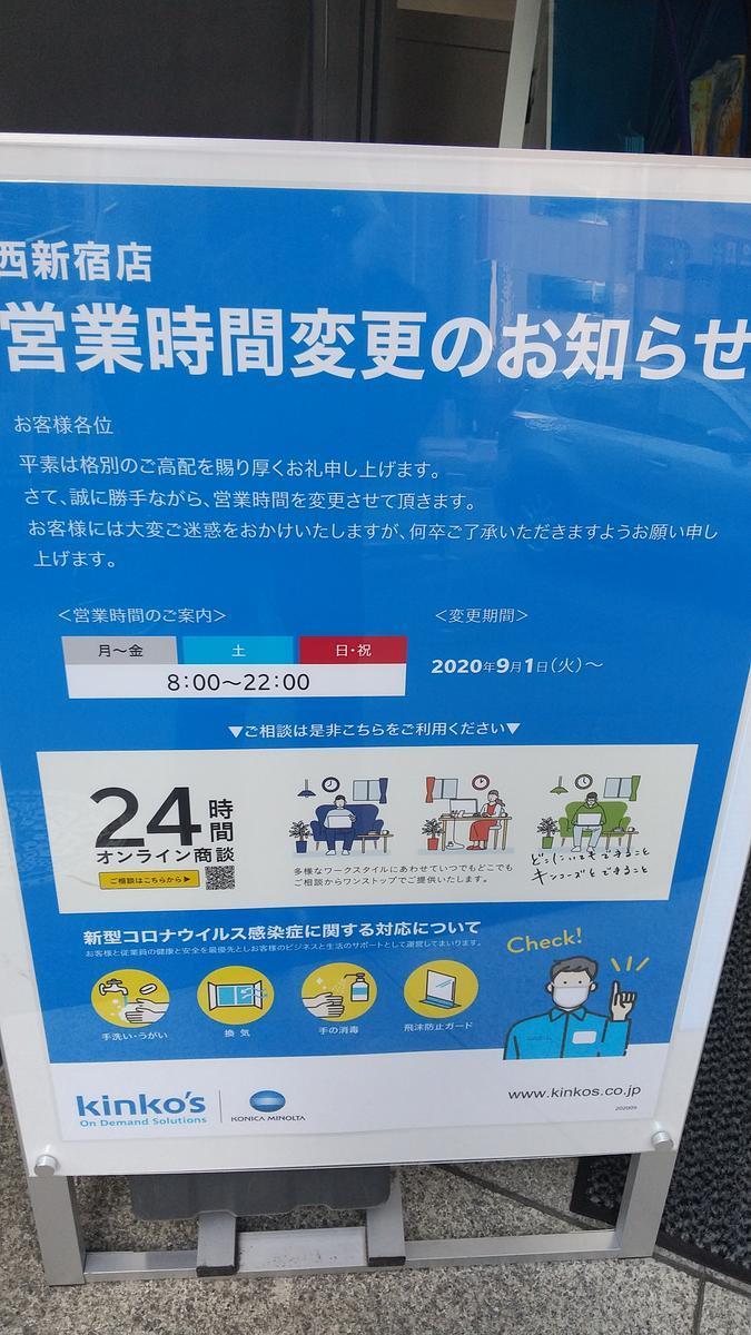 f:id:genta-san:20200930131443j:plain