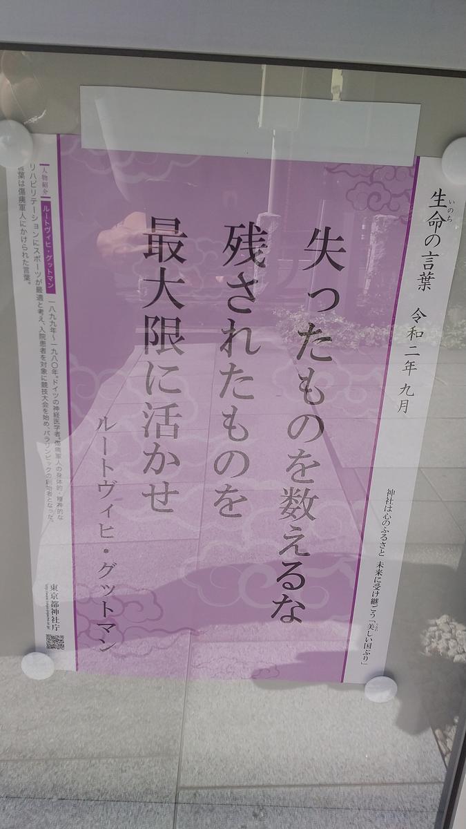 f:id:genta-san:20200930131519j:plain