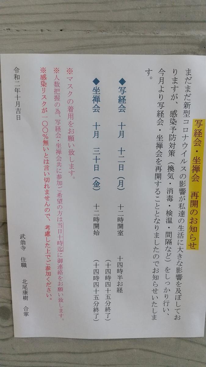 f:id:genta-san:20201008180240j:plain