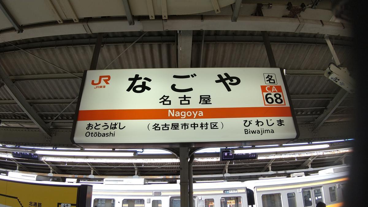 f:id:genta-san:20201011160526j:plain