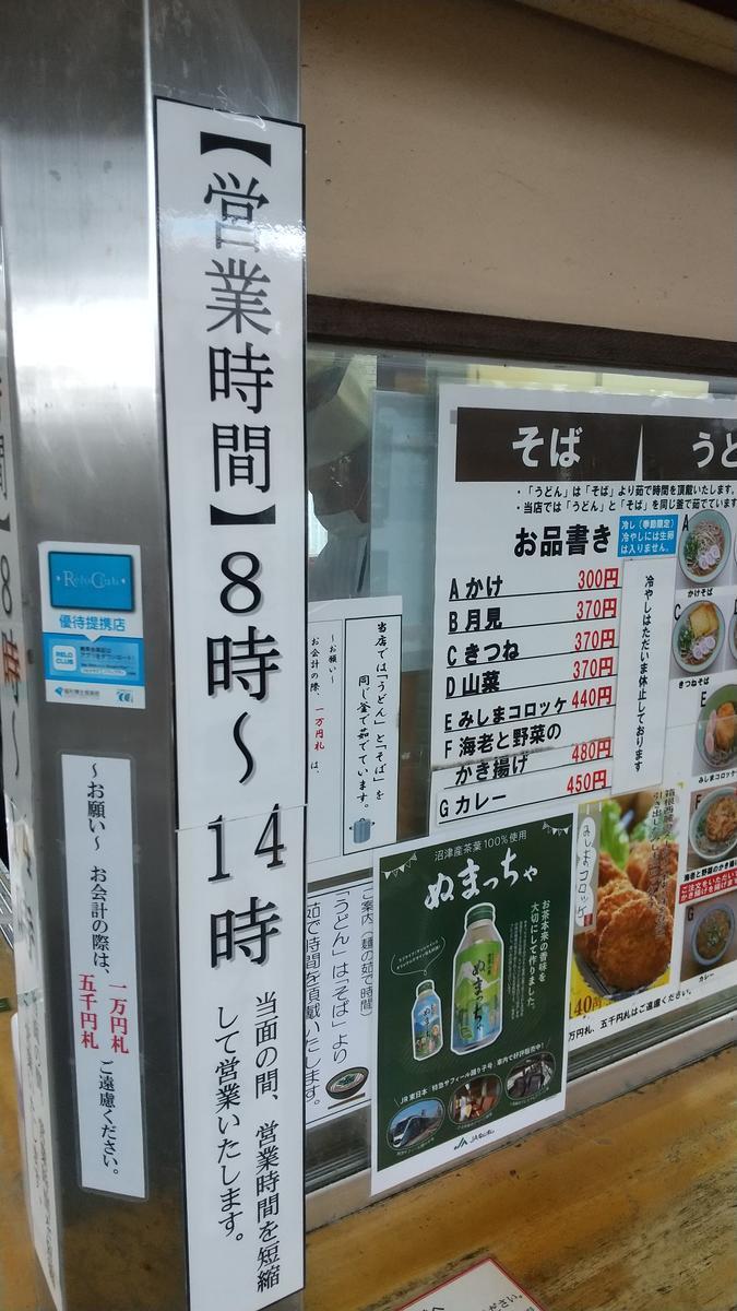 f:id:genta-san:20201014175924j:plain