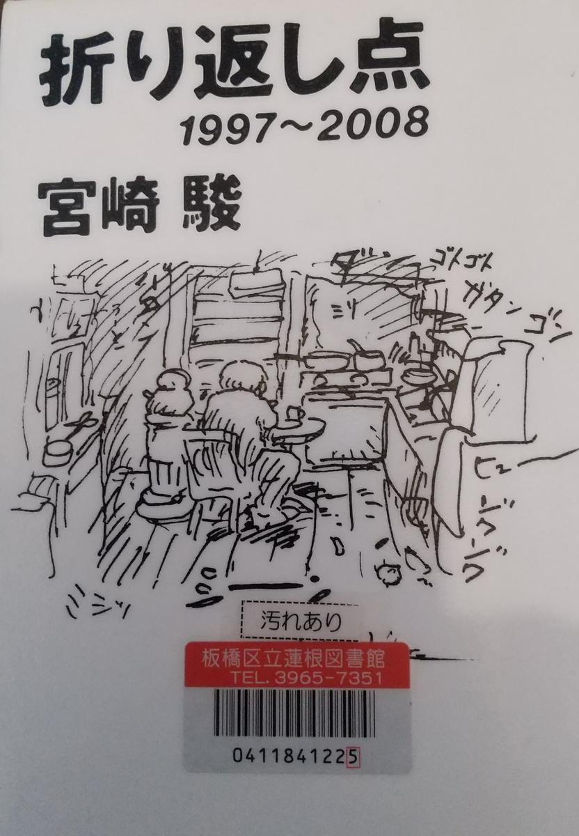 f:id:genta-san:20201101093251j:plain
