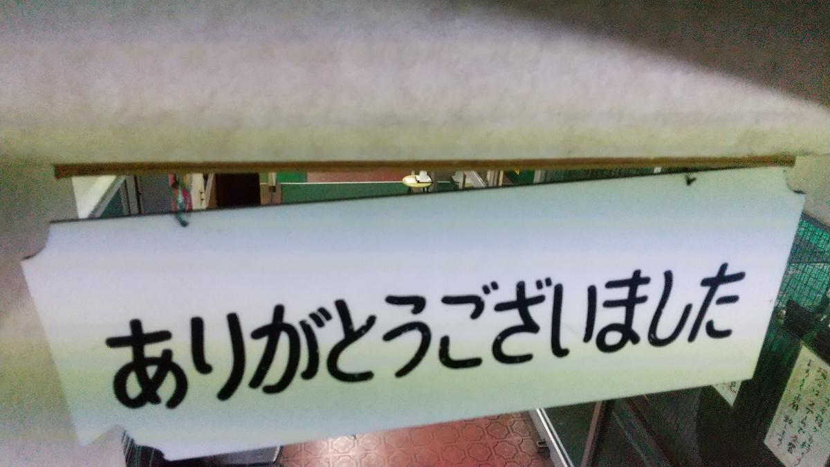 f:id:genta-san:20201103172656j:plain