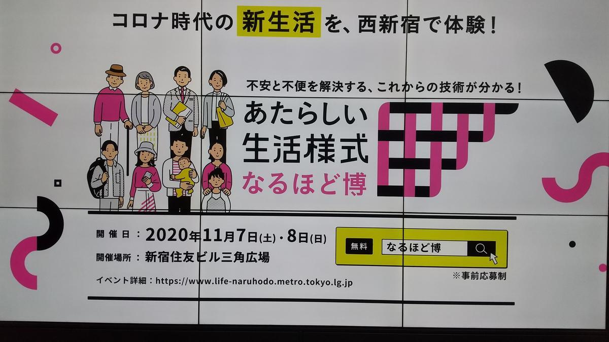 f:id:genta-san:20201106214759j:plain