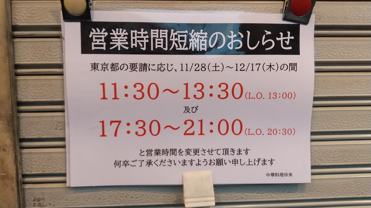 f:id:genta-san:20201212170638j:plain