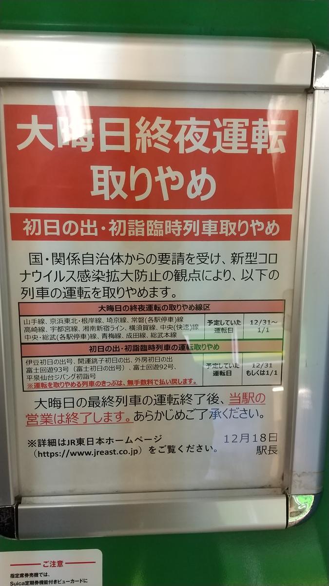 f:id:genta-san:20201221192641j:plain