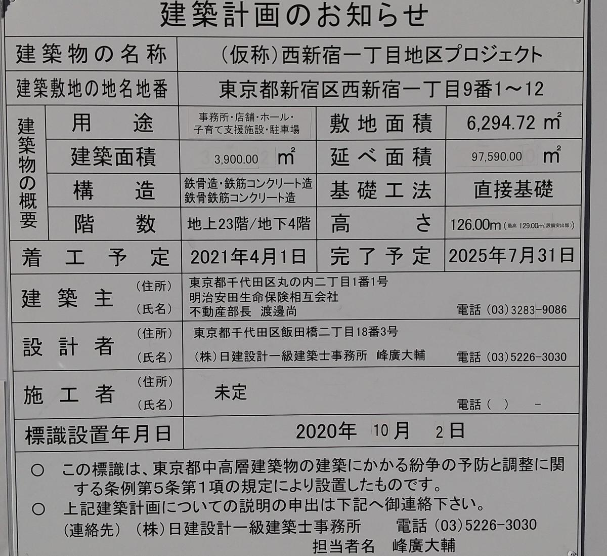 f:id:genta-san:20201223114831j:plain