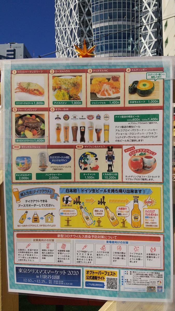f:id:genta-san:20201223115706j:plain
