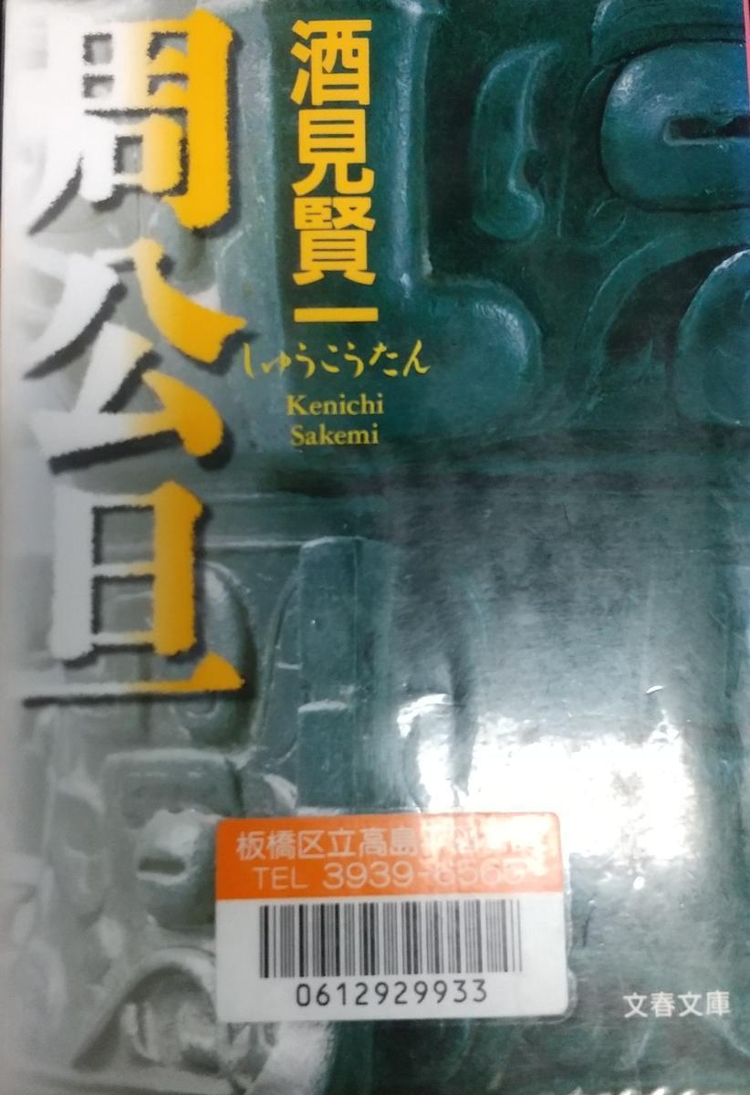 f:id:genta-san:20201227182552j:plain