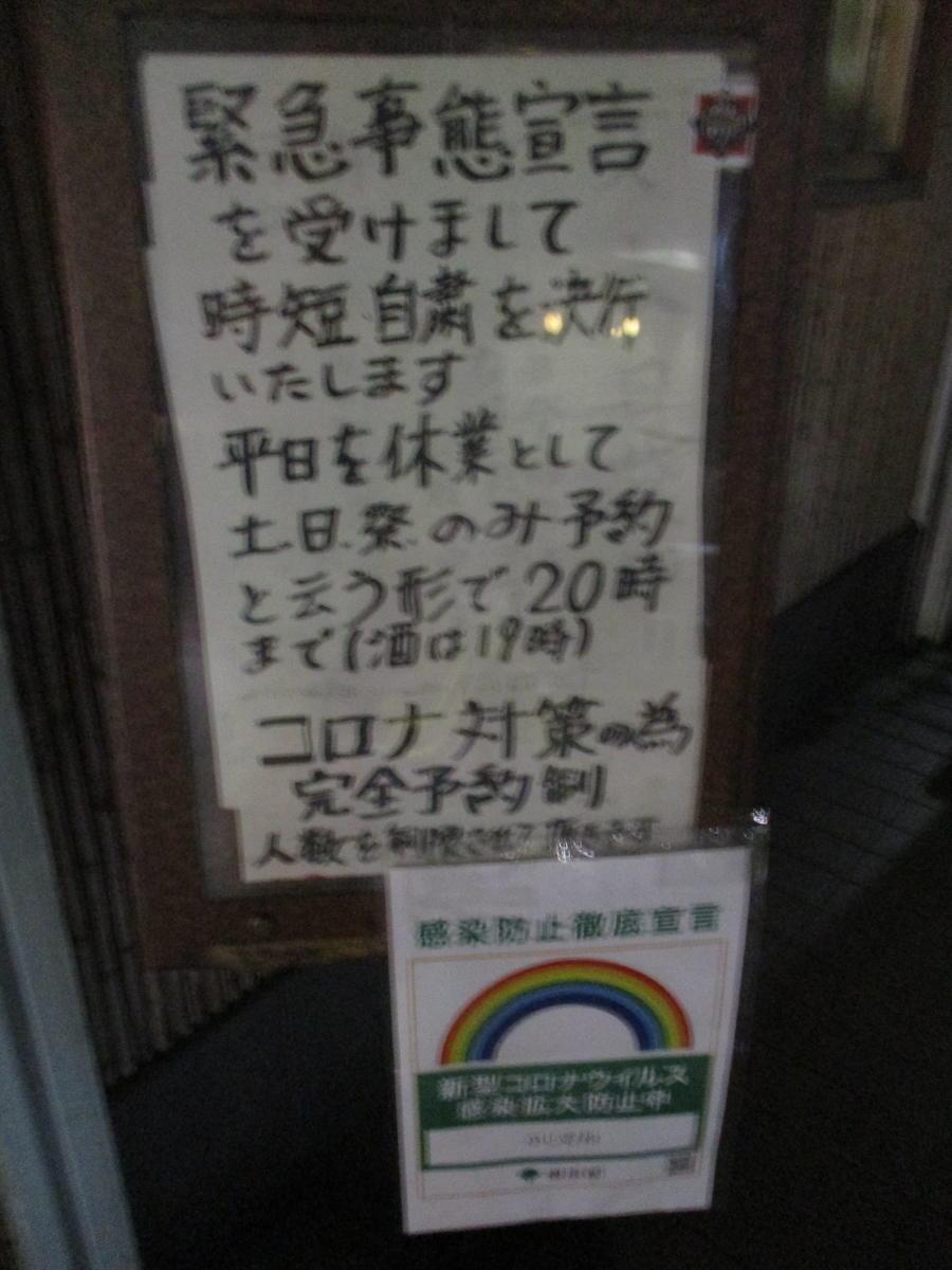 f:id:genta-san:20210111185854j:plain