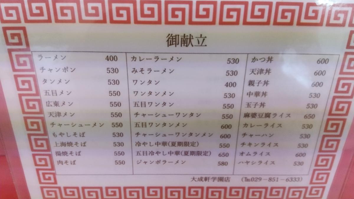 f:id:genta-san:20210315132049j:plain