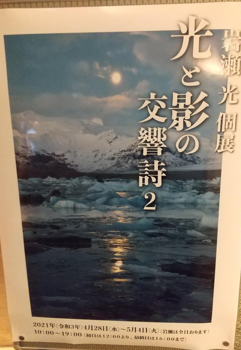 f:id:genta-san:20210428214431j:plain