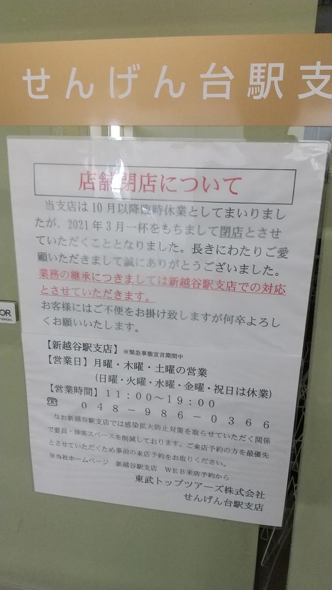 f:id:genta-san:20210430163029j:plain