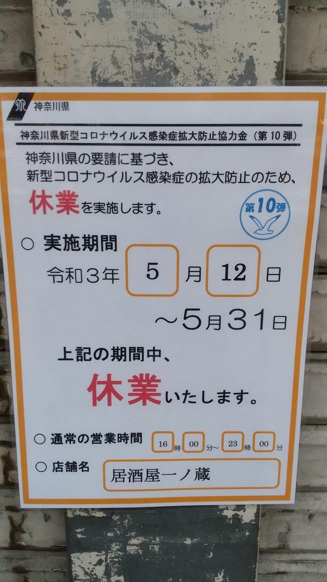 f:id:genta-san:20210511183505j:plain