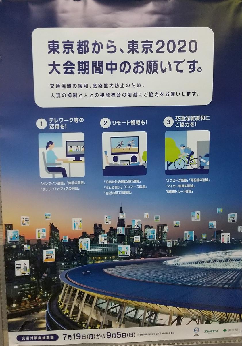 f:id:genta-san:20210721203532j:plain