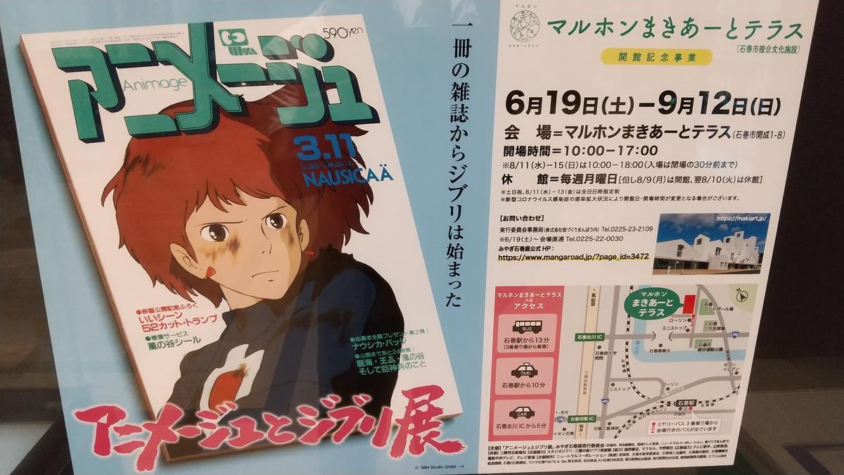 f:id:genta-san:20210802184216j:plain