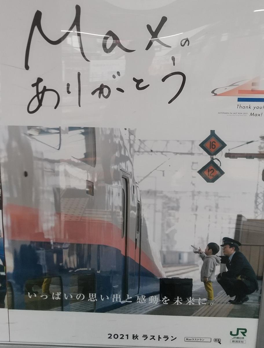 f:id:genta-san:20210903173445j:plain