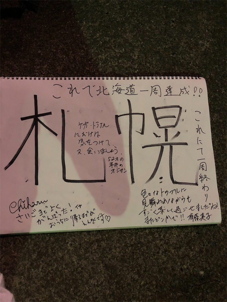 f:id:genzaburou13:20181218235802j:image