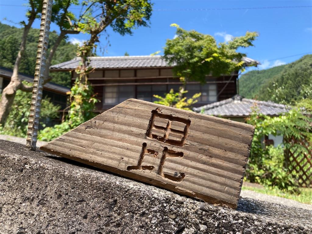 f:id:geo-koshi:20200826195708j:image