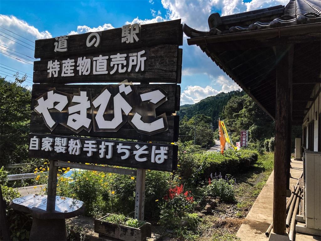 f:id:geo-koshi:20200922160559j:image